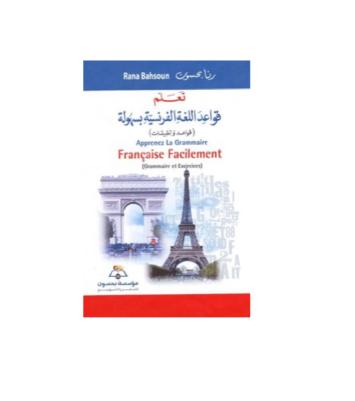تعلم قواعد اللغة الفرنسية بسهولة قواعد و تطبيقات