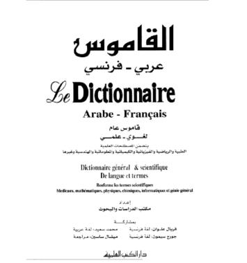 القاموس المزدوج قاموس عام لغوي - علمي عربي فرنسي DKI-4492