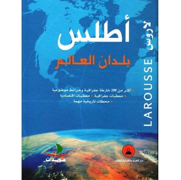 Larousse اطلس بلدان العالم لاروس
