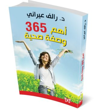 اهم 365 وصفة صحية