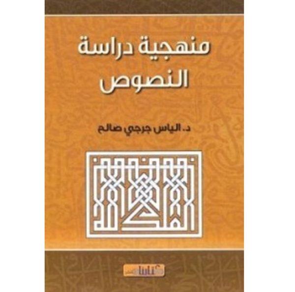 منهجية دراسة النصوص