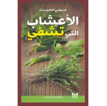 سلسلة الصحة العامة؛ الأعشاب التي تشفي