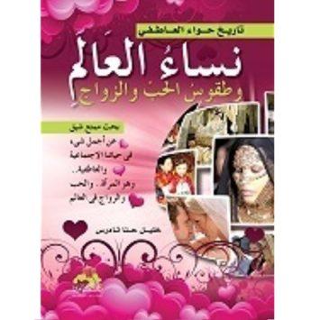 نساء العالم وطقوس الحب والزواج