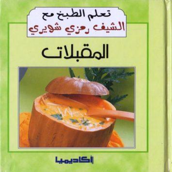 تعلم الطبخ مع الشيف رمزي شويري المقبلات